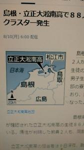 200810 島根県