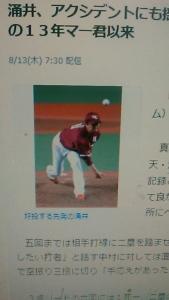 200813 楽天首位