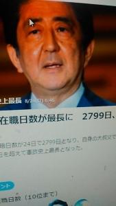200824 安倍首相2799