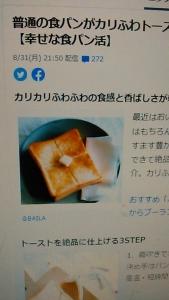 200901 トーストかりふわ