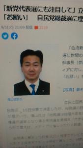 200902 党首選