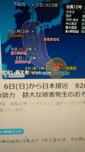 200903 台風10