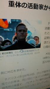 200904 ロシア活動家