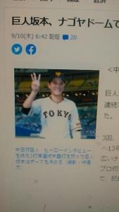 200910 巨人坂本