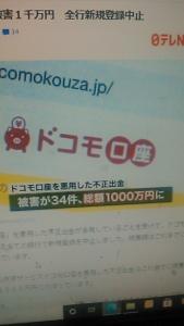 200911 ドコモ口座