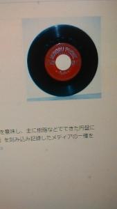 200915 レコード売上げ