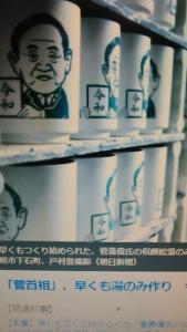 200915 菅総裁湯吞み