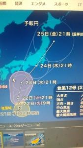 200922 台風12