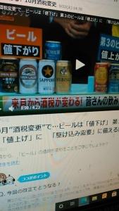 200923 酒税が変更