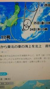 200924 台風12