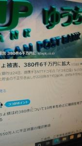 200925 ゆうちょ