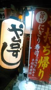201005 や台寿司