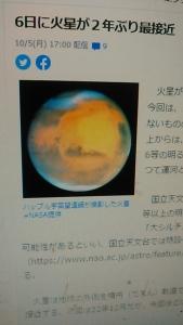 201007 火星が接近