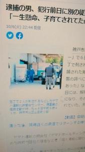 201007 ヤマト殺人