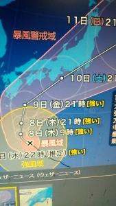201008 台風14