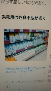 201014 片栗粉売り場