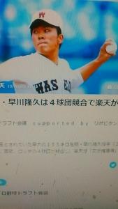 201027 早稲田早川投手