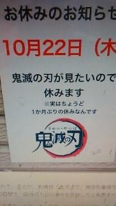 201028 鬼滅の