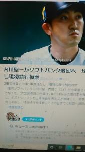 201028 SB内川選手