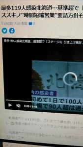 201106 コロナが北海道