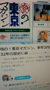 201110 噂の!