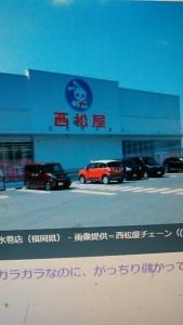 201111 西松屋