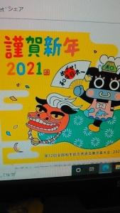 201112 年賀状