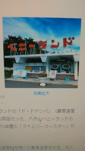 201113 ジェットコースター仙台