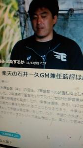 201114 楽天GM