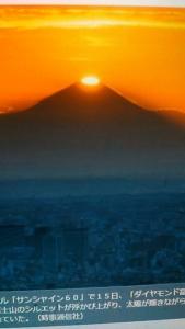 201116 ダイヤモンド富士