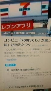 201119 コンビニ1個オマケ