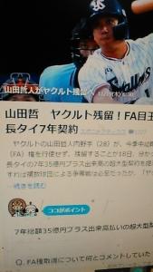 201119 ヤクルト山田選手