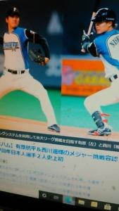 201124 日本ハム