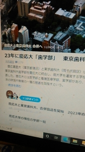 201127 慶応義塾大学
