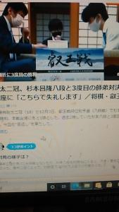 201204 藤井聡太