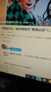 201205 きめつ