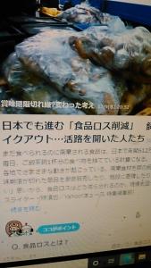 201210 食品ロス