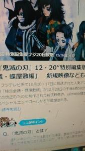 201211 鬼滅