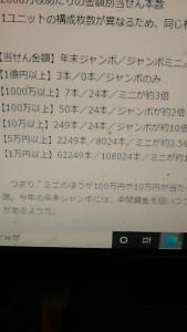 201223 宝くじ