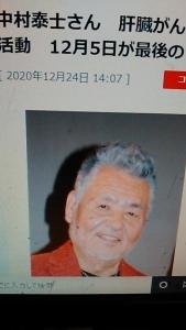 201225 中村泰士さん