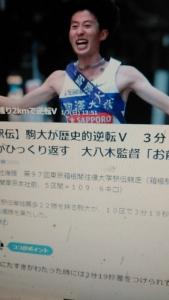 210104 駅伝駒沢