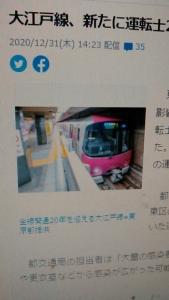 210104 大江戸線ピンチ