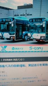 210106 バス自動運転