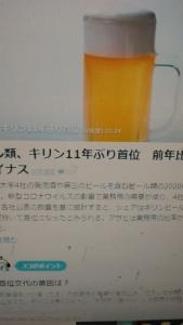 210109 麒麟麦酒首位