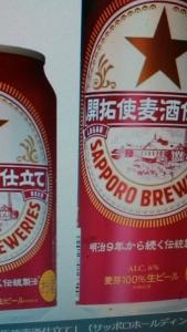 210109 サッポロビール誤字