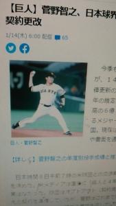 210114 巨人菅野投手
