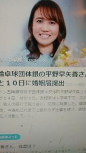 210115 平野早矢香