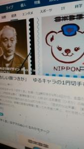 210129 1円切手