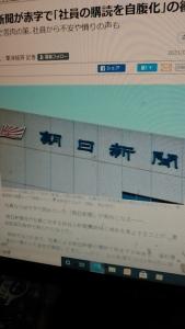 210226 朝日新聞 社員も有料