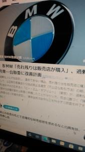 210303 BMW過剰なノルマ
